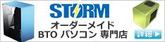 通販パソコン購入 ガイド PCダイレクトからストーム
