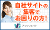 バリューコマースECサイト(広告主)募集株式会社[おまかせWeb]