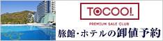 トクー:会員制ホテル宿泊予約サイト