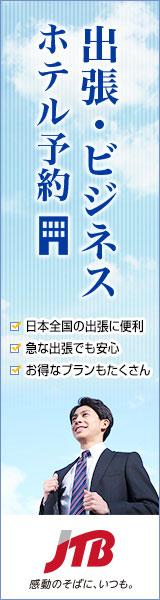JTB 国内ホテル・旅館ご宿泊検索予約サービス。