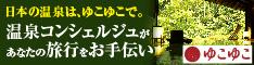 JR九州:駅長おすすめのゆ