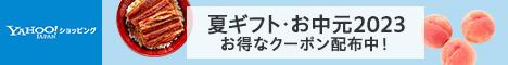 Yahoo!JAPANショッピング キャンペーン