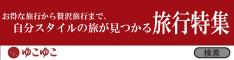 華厳の滝 @栃木県日光
