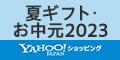 【Yahoo!ショッピング】人気・売れ筋ランキング
