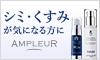 アンプルールスペシャルトライアルキット/無料・お買い得品