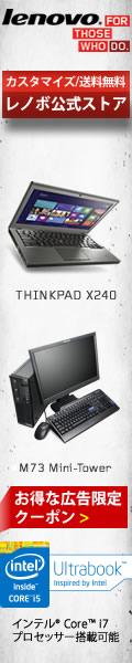 IBMパソコン購入 ガイドからレノボ・ジャパン