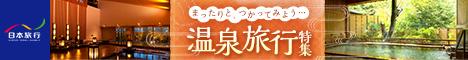 【日本旅行(赤い風船)】国内ツアー・旅館・ホテル・ビジネス出張予約