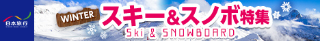 【日本旅行/マッハ・ベスト】海外ツアー・海外パックツアー・海外パッケージツアーオンライン予約
