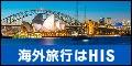 【H.I.S.】 海外・国内旅行