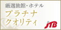 JTB大人のための上質空間、プレミアム旅行