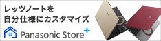 パナソニックのショッピングサイト「Panasonic Store」