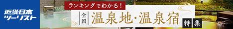 近畿日本ツーリストの人気おすすめ温泉ランキングと比較