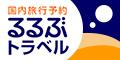 宿・レンタカー・国内旅行の予約は「るるぶトラベル byJTB」