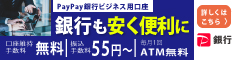 法人向け ジャパンネット銀行