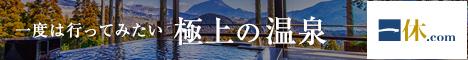 温泉・ホテル・宿・旅館・格安航空券予約。おすすめ&人気の激安ホテル・宿・情報
