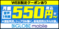 BIGLOBEモバイル SIM/スマホ