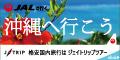 【J-TRIP】国内旅行・海外旅行のジェイトリップツアー