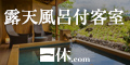 一休.comは、全国約9,700の高級ホテル・旅館、またワンランク上のビジネスホテルを【タイムセール】や【一休限定】など充実のプランでお得に予約できるサイトです。
