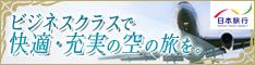 日本旅行の海外予約サイトです!海外ツアー海外旅行に関する情報が満載です。