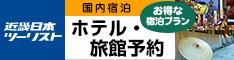 近畿日本ツーリスト:国内旅館・ホテル予約サイト
