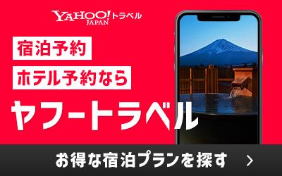 ヤフートラベルの宿・ホテル・旅館格安予約サイト全国マップ