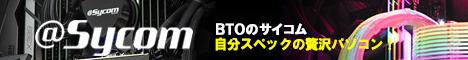 【ドスパラ】BTOパソコン・ゲーム専用PCサイト