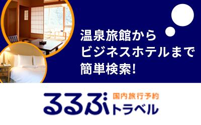 るるぶトラベル JTBの宿・ホテル・旅館予約サイト