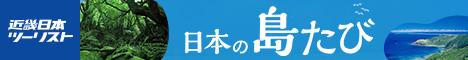 【近ツー・メイト】国内ツアー・国内旅館オンライン予約