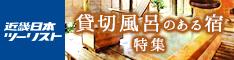 【近畿日本ツーリスト・メイト】国内旅館・温泉宿・ホテル予約