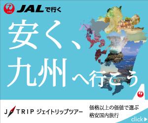 【JTRIP・ジェイトリップ】沖縄・北海道・九州・屋久島等の格安ツアー予約