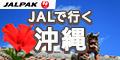 【沖縄】ジャルパック 国内パッケージツアー