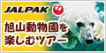 【北海道】ジャルパック ★旭山動物園を楽しむツアー♪