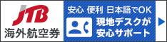 JTB海外航空券予約サイト