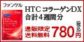 ファンケル「マルチビタミン」ケースセット500円