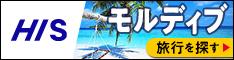 【H.I.S】海外格安航空券・海外格安ツアー・海外ホテル予約