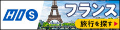 H.I.S:海外ツアー・海外航空券予約サイト