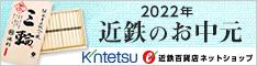 近鉄百貨店ネットショップ【お中元特集】