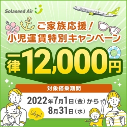 【Solaseed Air/ソラシドエア】国内航空券予約