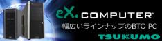 TSUKUMO eX.computer