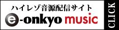 ハイレゾ音源配信サイト e-onkyo music