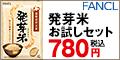 ファンケル「発芽米 お試しセット」780円