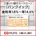 三菱東京UFJ銀行カードローンのバナー