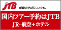 【JTB】国内宿泊予約
