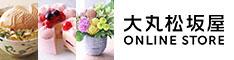 大丸・松坂屋オンラインショッピング