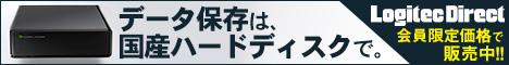 【ロジテックダイレクト】国産外付ハードディスク・再生品・アウトレット通販