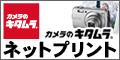 カメラのキタムラ ネットプリントのポイント対象リンク