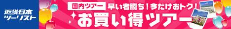 【東武トップツアー】国内旅館・温泉宿・格安ホテル予約