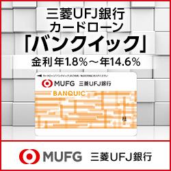 三菱UFJ銀行カードローンウェブサイト