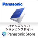 Panasonic Store(パナソニックストア)