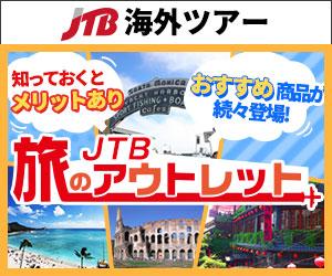 【ルックJTB】海外旅行予約・海外パッケージツアー予約